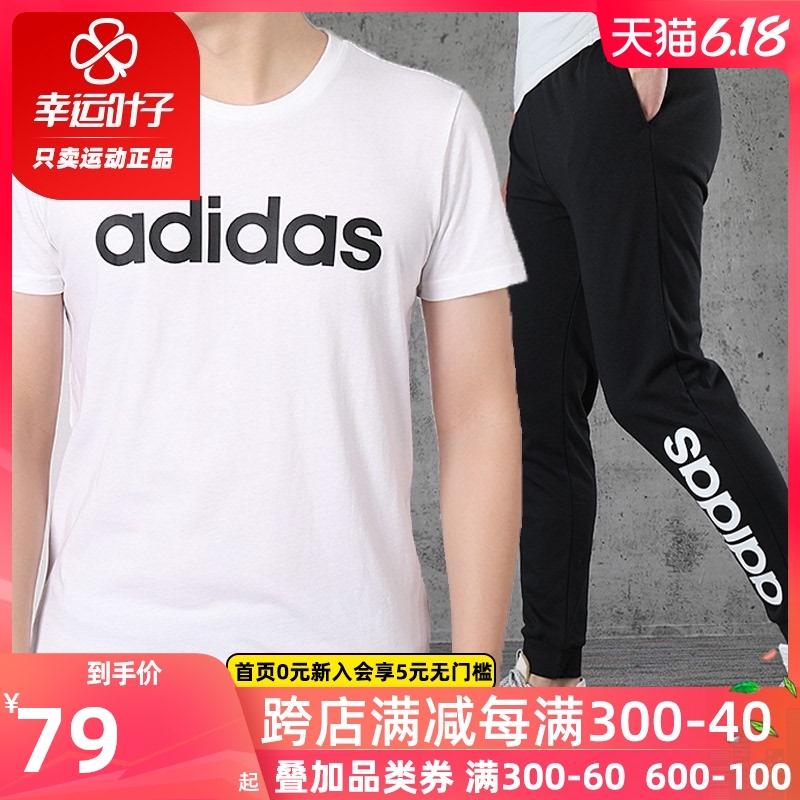 阿迪达斯套装男士2020夏季新款运动服宽松休闲跑步T恤训练长裤