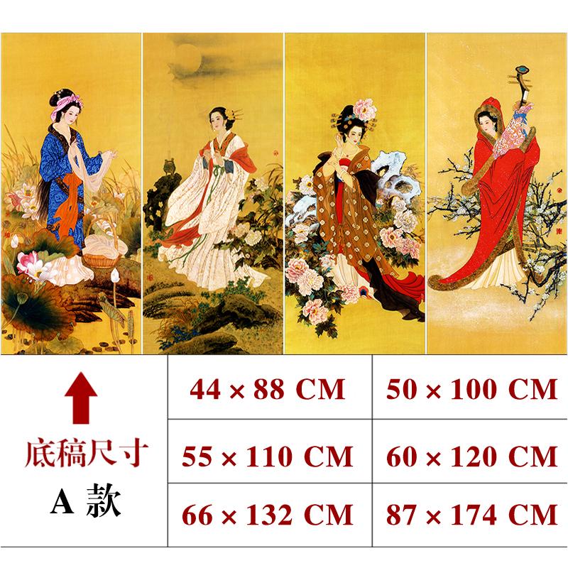 工筆畫四大美女四條屏白描底稿國畫人物臨摹線稿圖樣實物打印底稿