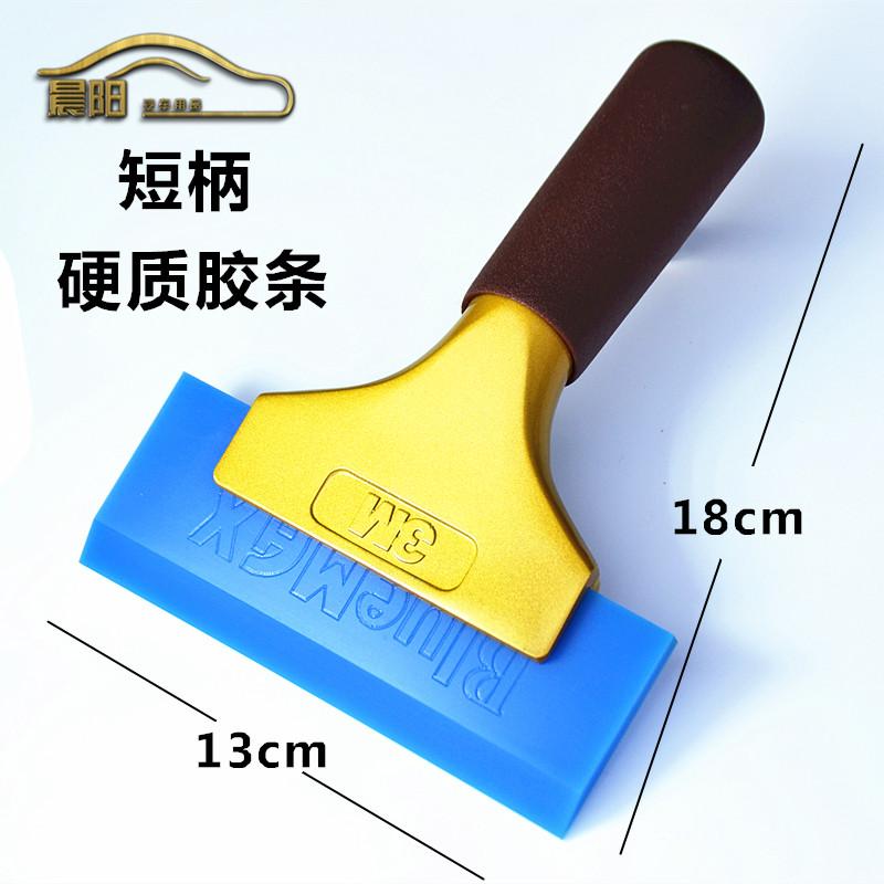 玻璃贴膜刮板 3M 硬胶条牛筋刮板 进口铝合金短柄 汽车贴膜工具