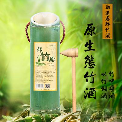 正和 竹筒酒原生态竹桶酒活竹酒高粱原浆酒鲜竹子酒特产青竹白酒