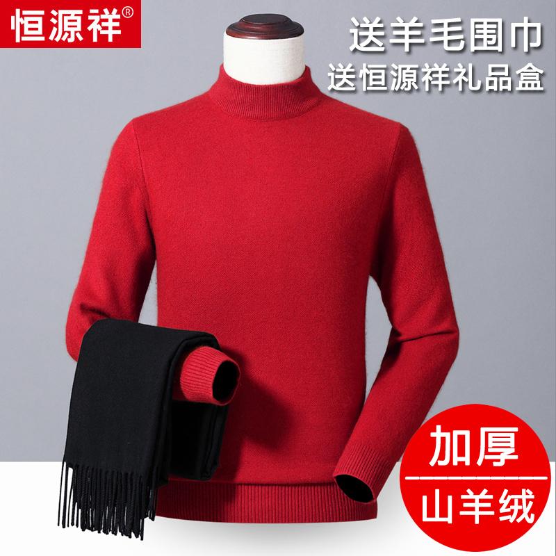 恒源祥羊绒衫男半高领中年山羊绒衫本命年大红纯色加厚国货毛衣男
