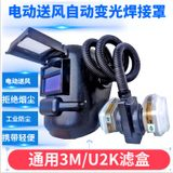 Promotional Kangben 3M6001 electric air supply welding mask solar automatic dimming large lens welding two welding