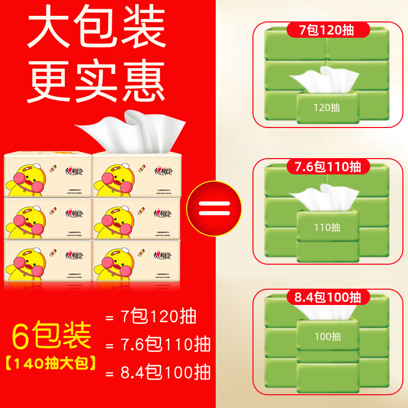心相印抽纸整箱家用大包实惠装小黄鸭餐巾卫生纸抽心心相印纸抽