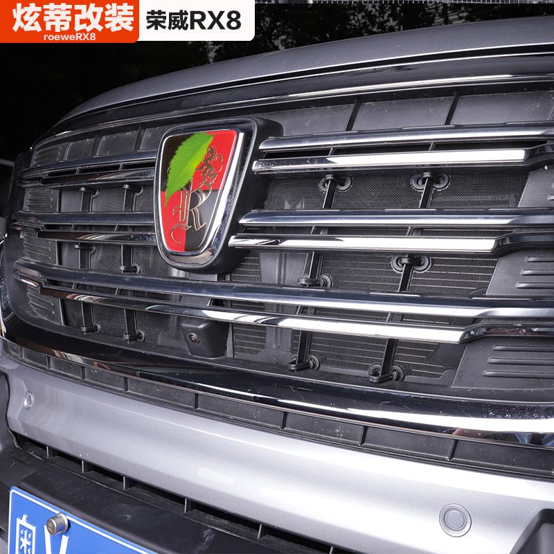 防柳絮不锈钢改装中网防尘网防蚊鼠 RX8 专用于荣威 防虫网 RX8 荣威