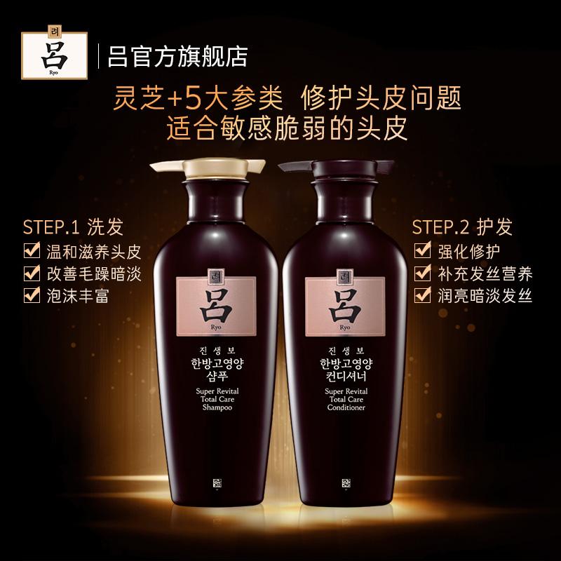 【官方正品】黑吕洗发水护发素套装灵芝人参焕活滋养头皮抵御老化