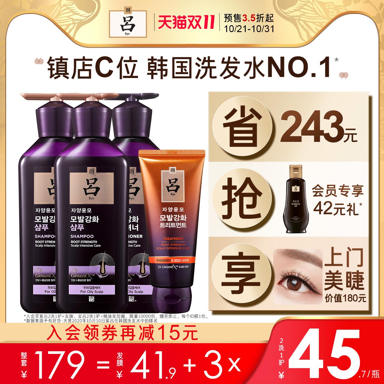 吕Ryo品牌全线焕新上市,双11抢购享豪礼