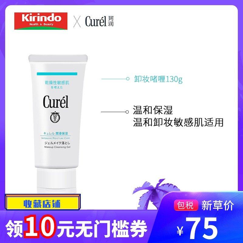 保稅日本花王珂潤Curel卸妝啫喱溫和保溼敏感肌用卸妝蜜女130g