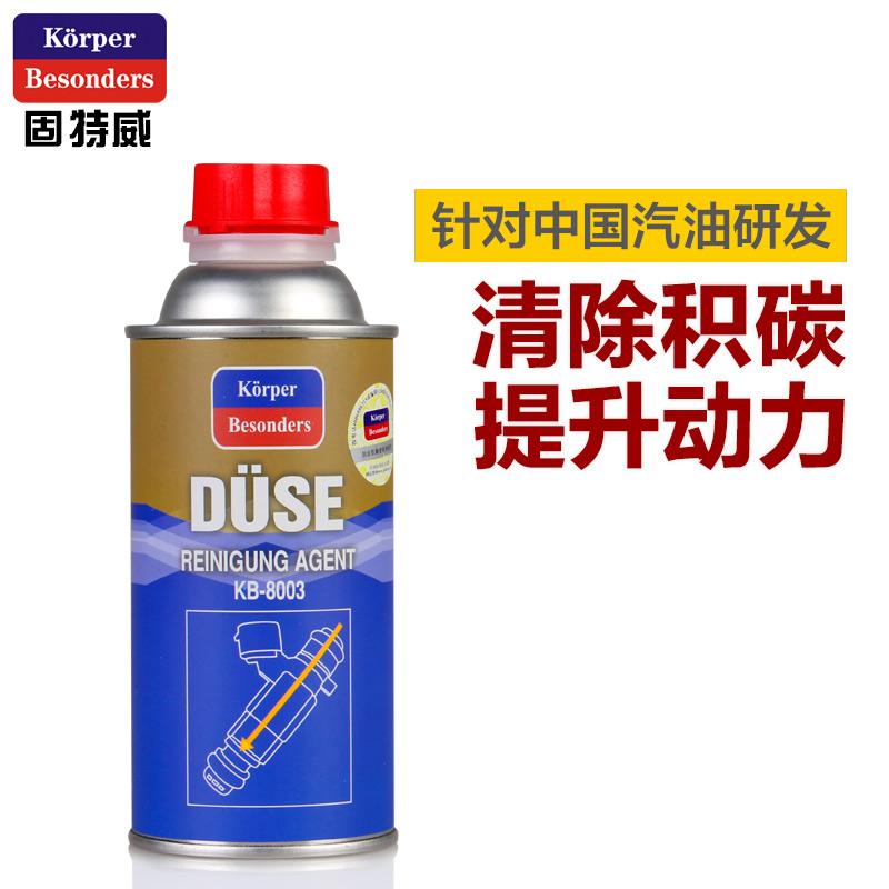 固特威三元催化清洗剂正品喷油嘴清洗剂免拆积碳清洗剂发动机汽车