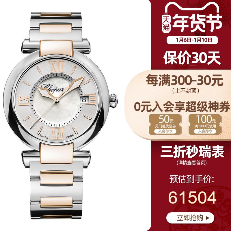 瑞士手表萧邦IMPERIALE系列正品休闲钢带皮带机械女表388531-6002