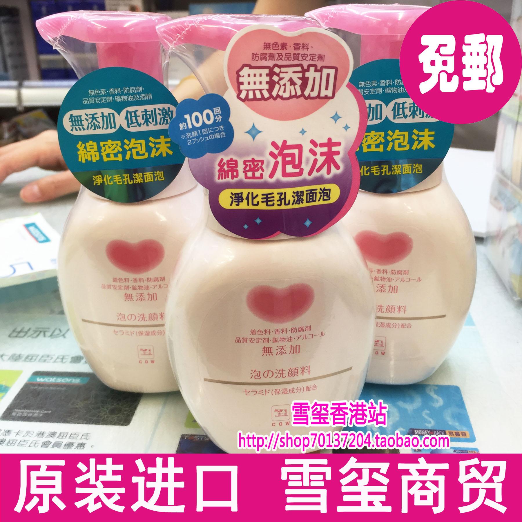 日本原裝 COW牛乳洗面奶無新增溫和潔面泡沫200ml保溼型