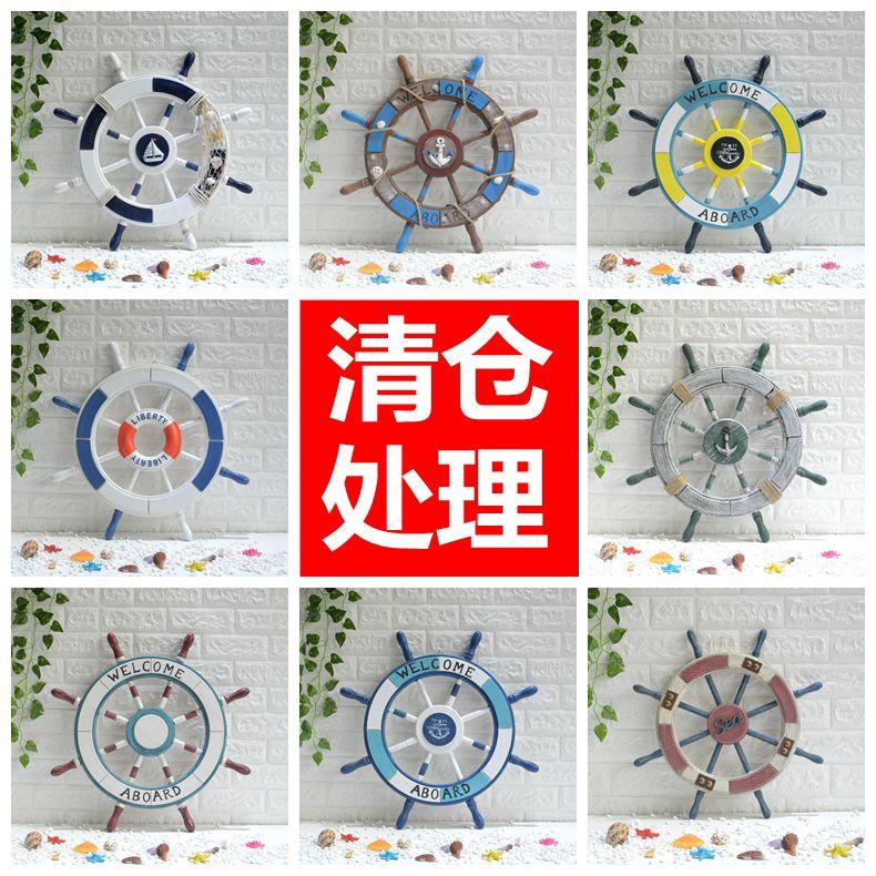 地中海裝飾掛件飾品創意船舵船錨舵手救生圈客廳餐廳背景牆上掛飾