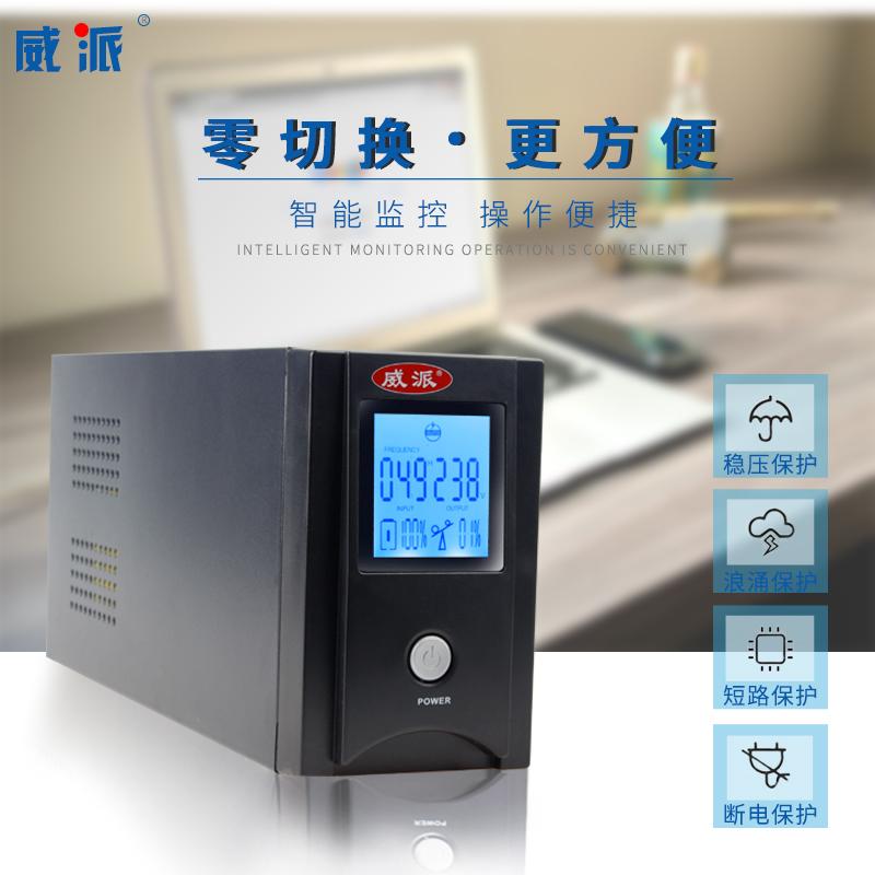 威派UPS不间断电源1000VA 600W家用办公电脑稳压停电备用USP电源