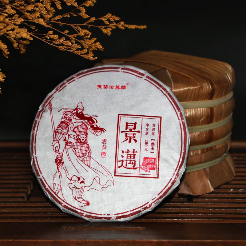 云南七子饼茶陈年普洱熟茶叶 景迈普洱茶熟茶饼 1200g 片共 1 整提送