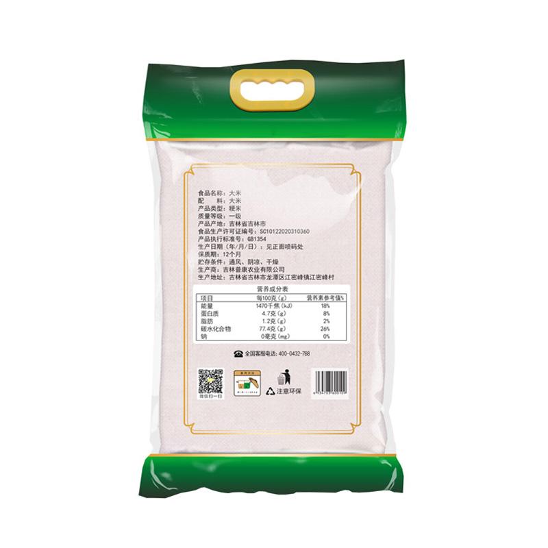 普康5号长粒香大米5kg东北大米 长粒香东北特产新米粳米10斤包邮