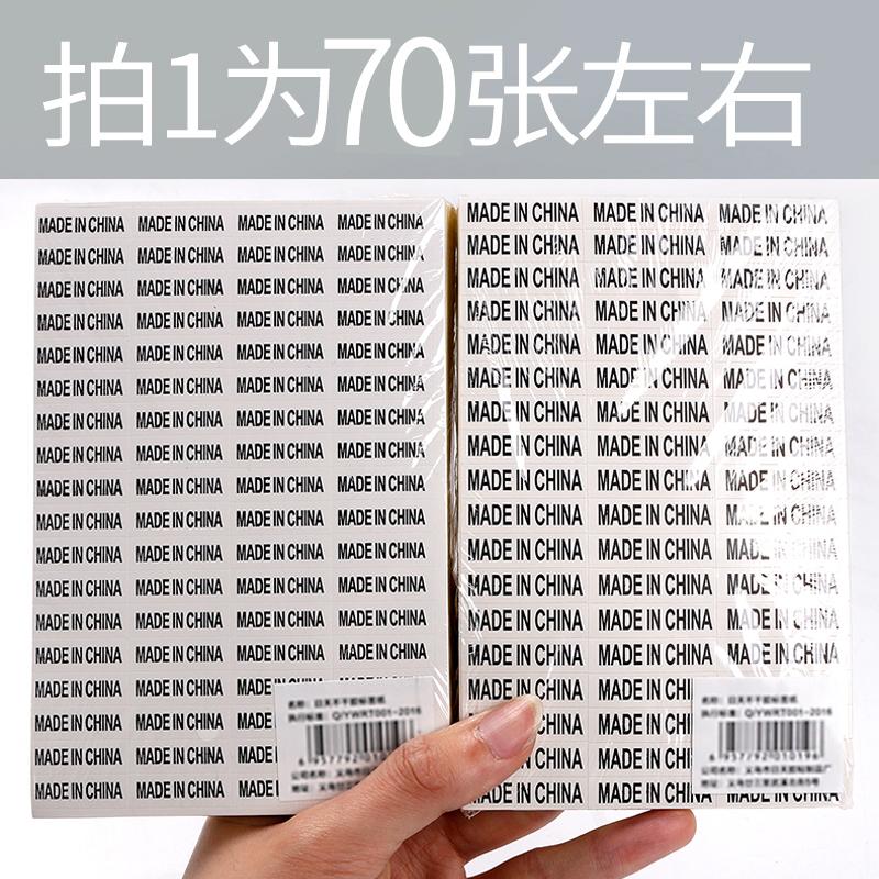 made in china标 不干胶标签贴纸 英文字黑字白底 中国制制造标签
