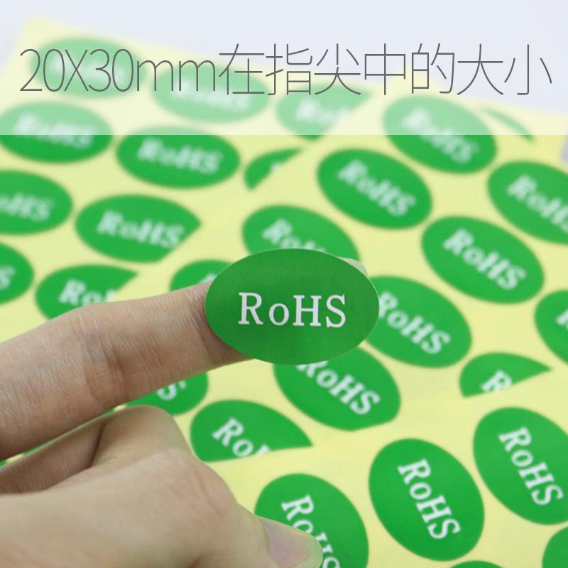 ROHS标签贴 环保标签纸 20*30MM椭圆形不干胶绿色标签贴纸 480贴