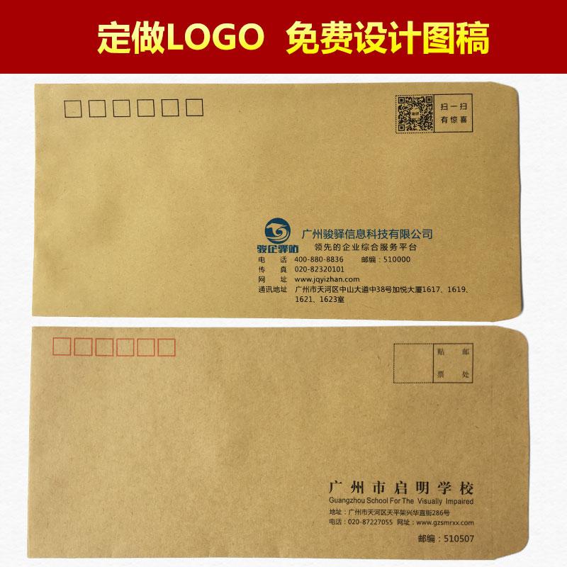 定做信封高档白色牛皮信封定制票据工资纸袋彩色印刷LOGO免费设计