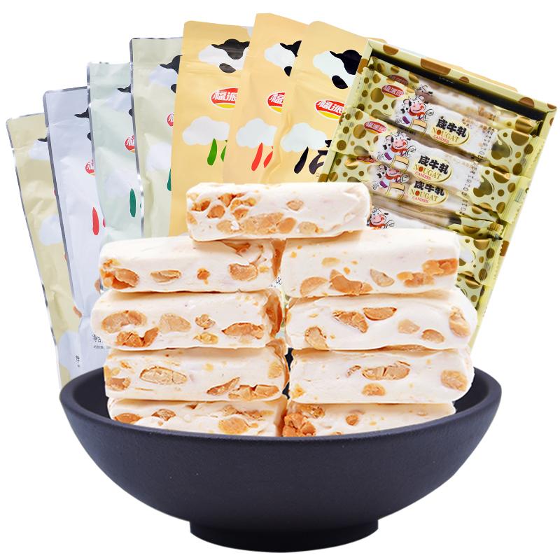 福派园牛轧糖500g*2袋手工花生咸牛扎奶糖礼盒结婚喜糖果零食散装