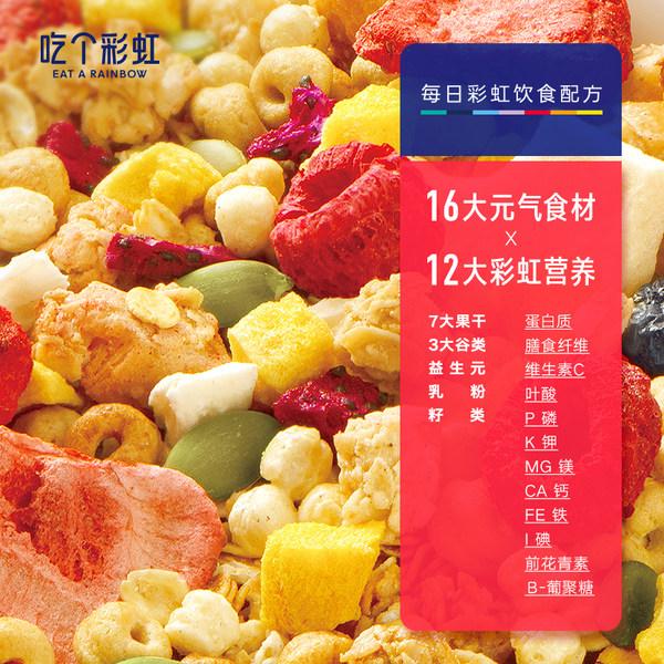 【热巴同款】吃个彩虹高纤0白砂糖水果麦片酸奶即食燕麦五谷磨房 - 图2