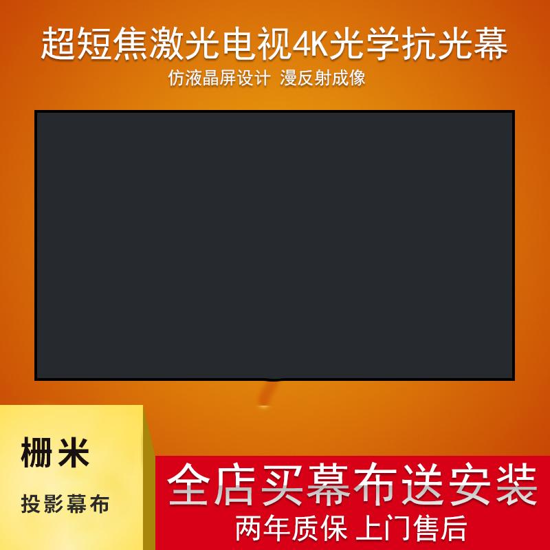 栅米黑栅抗光幕布超短焦激光电视投影幕布家用菲涅尔抗光硬屏画框