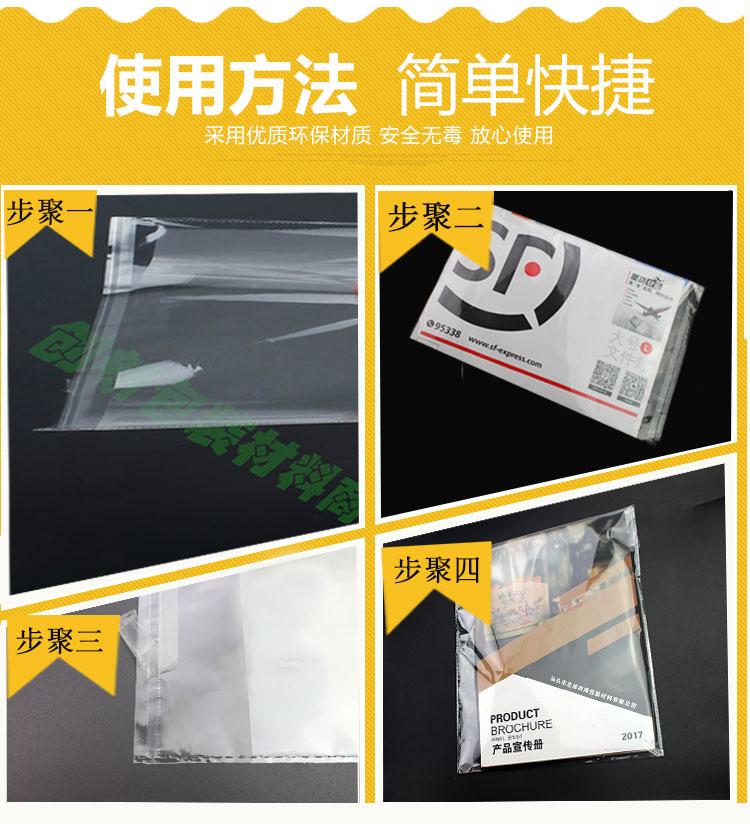 自粘袋OPP不干胶袋 服装包装袋 透明袋 塑料袋 包装袋 5丝10*15