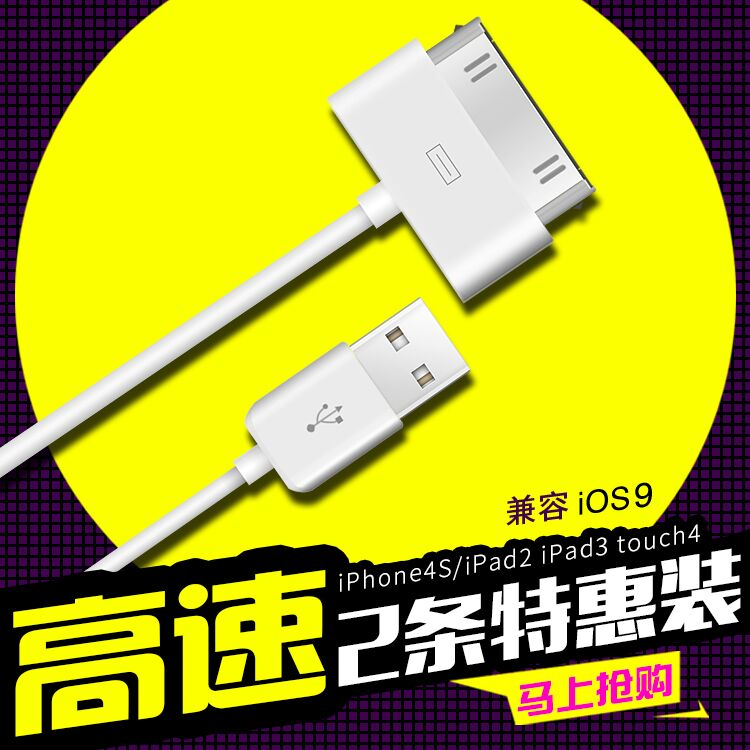 GUSGU iphone4數據線適用蘋果4s數據線iPad2 iPad3 touch4 充電器線