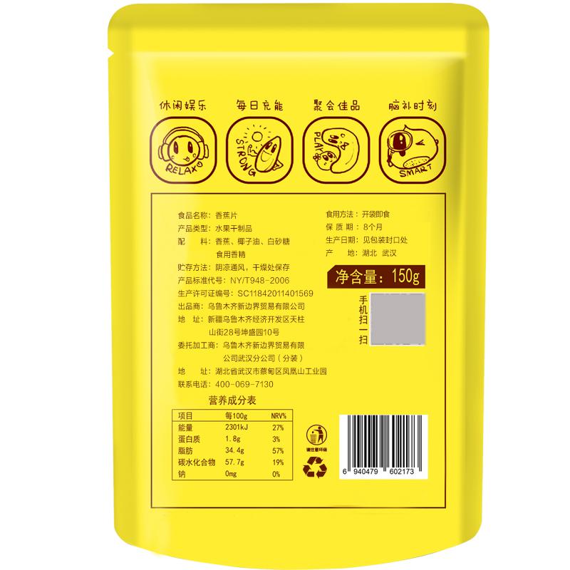 满减【新边界_香蕉片150g】休闲零食水果干香蕉片芭蕉干片非油炸
