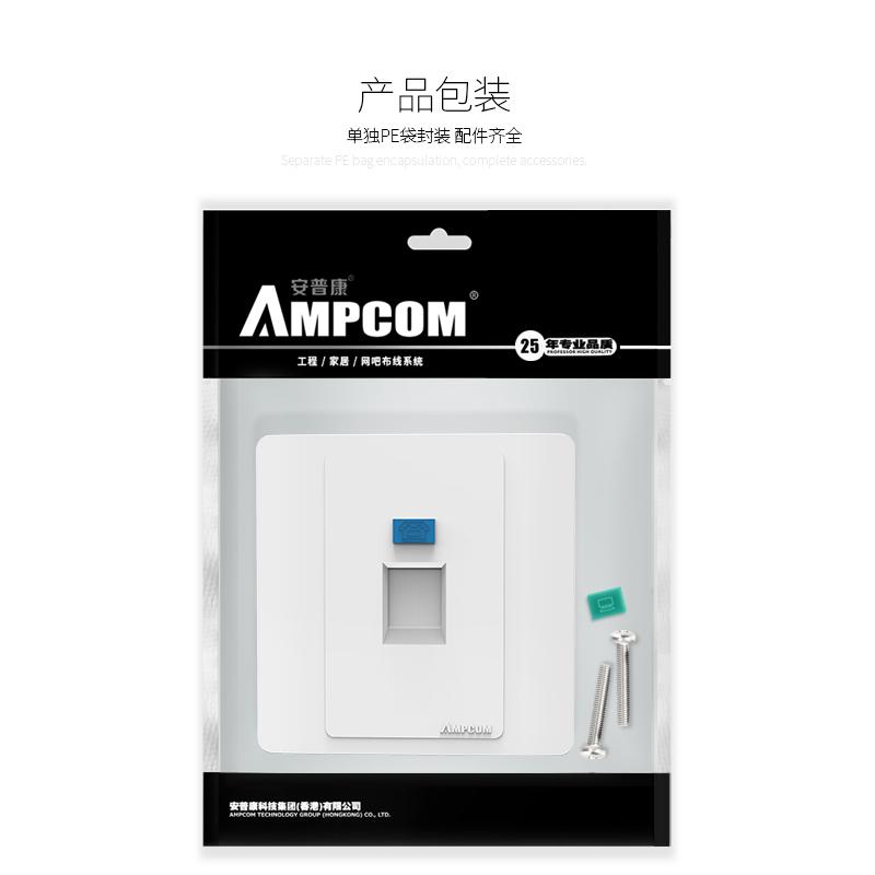 安普康AMPCOM网络模块面板超五类六类电话电脑网线插座一位86型