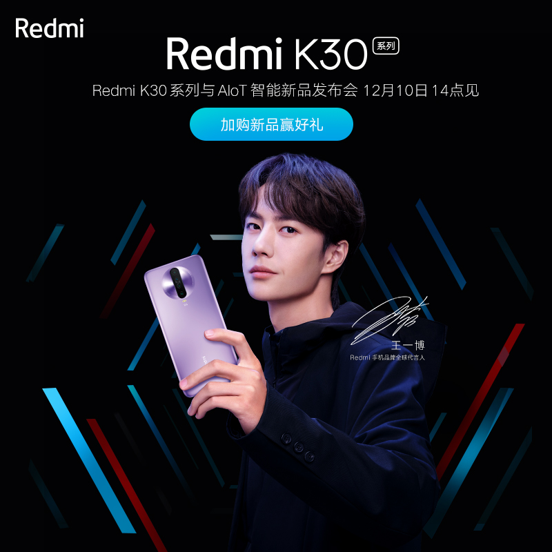 智能游戏学生手机小米官方旗舰店官网正品 k30 红米 点 14 日 10 月 12 系列新品发布会 K30 Redmi 抢先加购赢好礼
