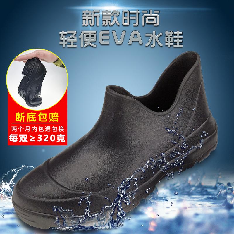 天定雨鞋男水鞋胶鞋轻便防滑低帮厨师靴男女士时尚防水工作鞋橡胶