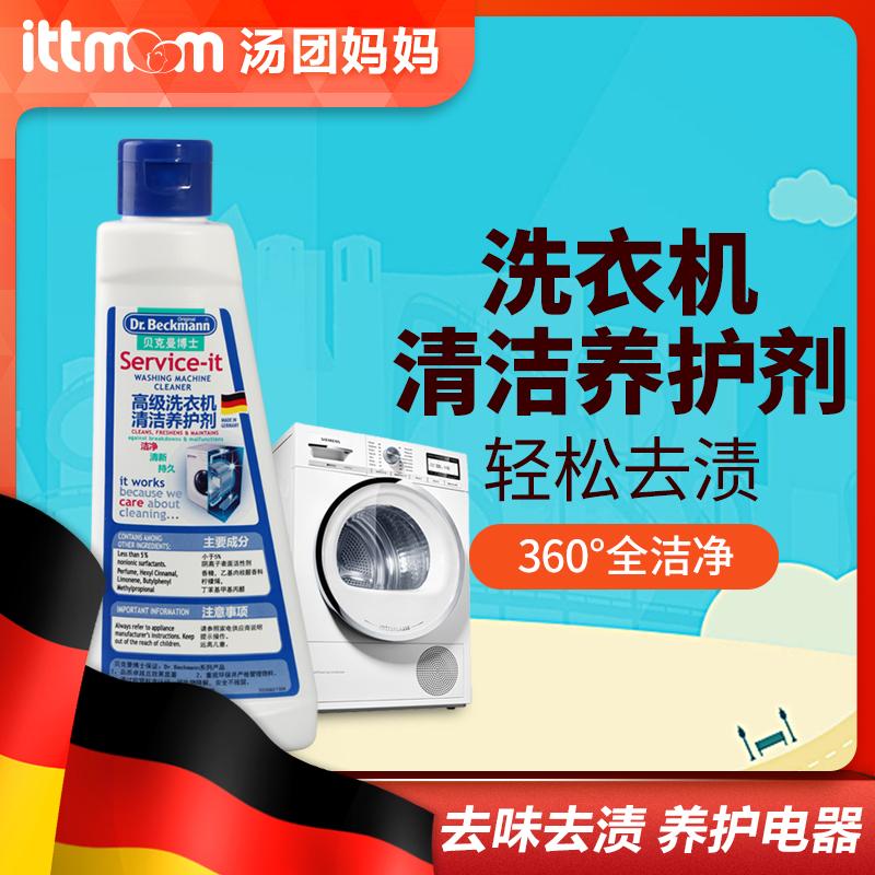 德國貝克曼博士 清洗洗衣機 清洗劑洗衣槽清潔劑內筒清洗液除垢劑