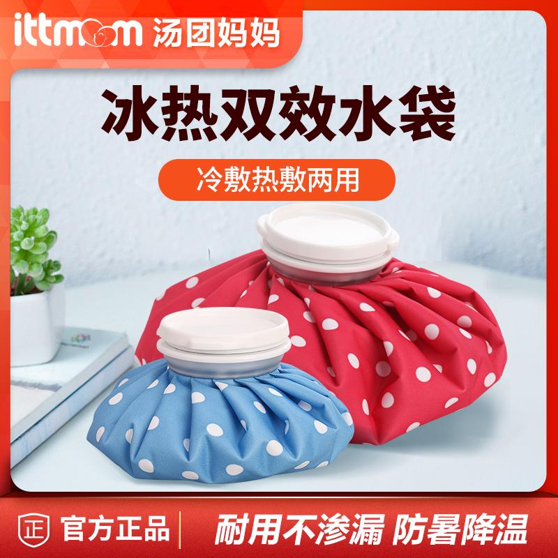 三樂事 Sunlus 冰熱雙效水袋6寸/9寸 退熱降溫 外傷冰敷熱敷