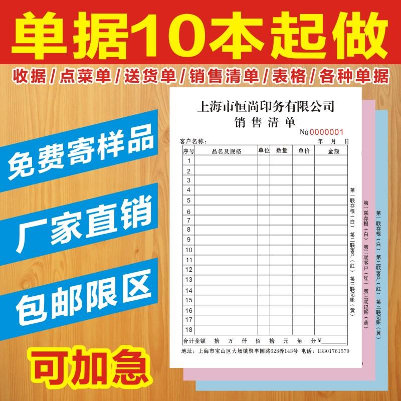 收款收据本定制定做送货单2联3联4联单表格印刷制作销售出库点菜单