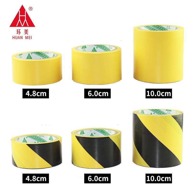 警示胶带黑黄4.8CM彩色地面地板黄黑警示胶带黄色地标警示标识贴划线耐磨安全贴地黄线警戒隔离线斑马胶带PVC