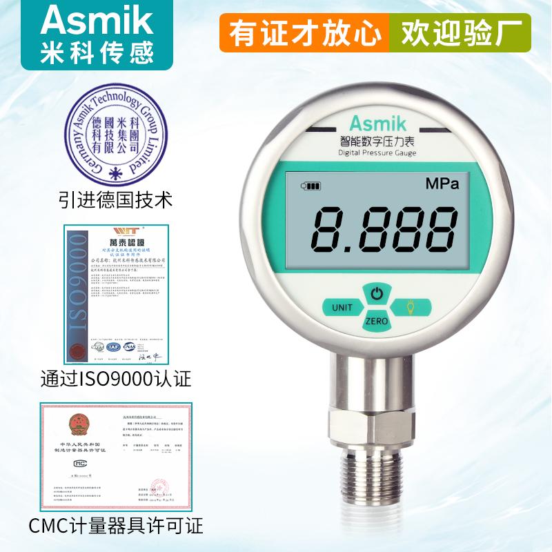 精密数显压力表高精度数字电子气压水压液压负压真空0-1.6/2.5MPa