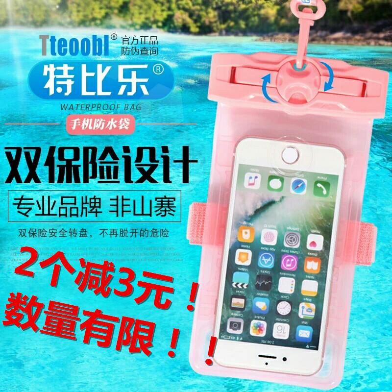 特比樂21H專業水下潛水套觸屏拍照手機防水袋溫泉游泳通用67plus