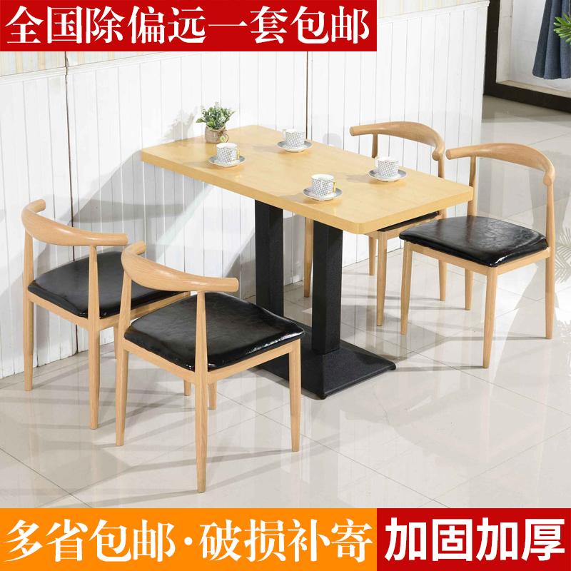 小吃饭店快餐桌椅组合