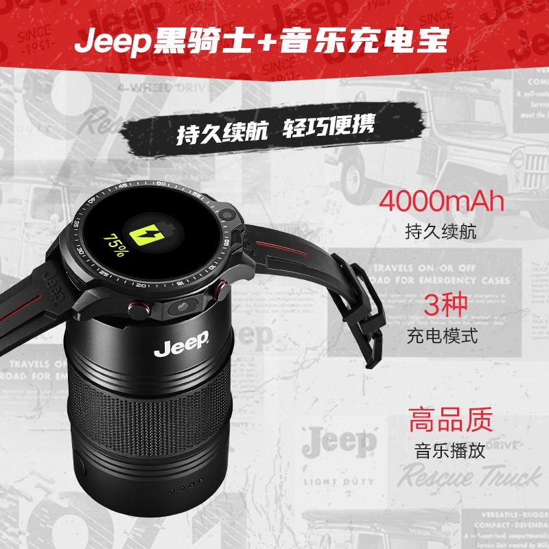 4G Jeep 吉普新款智能手表男户外多功能防水拍照视频通话运动 全网通