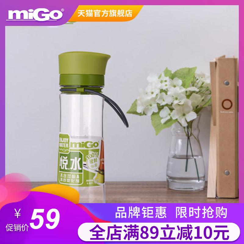 migo大容量便攜塑料隨手杯女學生水瓶運動水壺簡約水杯創意茶杯男