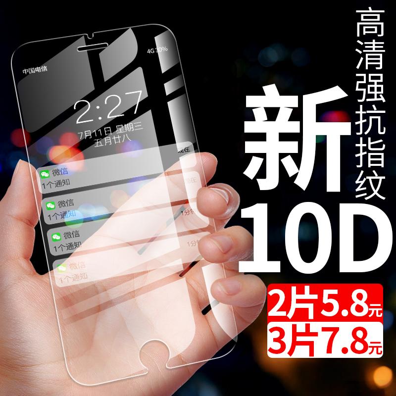 蘋果7plus鋼化膜iPhone6s手機xr/x/xs/xsmax全屏覆蓋5s/6s/7/8/6p/7p/8p高清iphonex抗藍光iphone防指紋x貼膜