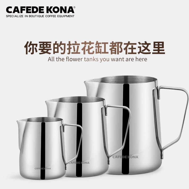 CAFEDE KONA拉花杯帶刻度尖嘴不鏽鋼加厚奶泡器具花式咖啡拉花缸