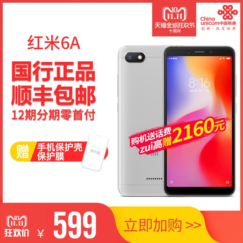 学生机备用机 pro 6 手机红米 6a 智能手机官方正品现货速发全网通手机 4G 6a 红米 小米 Xiaomi 送壳膜 599 低至