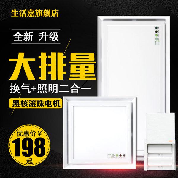 集成吊顶卫生间照明加换气扇二合一排气扇厨房厕所排风扇带灯遥控