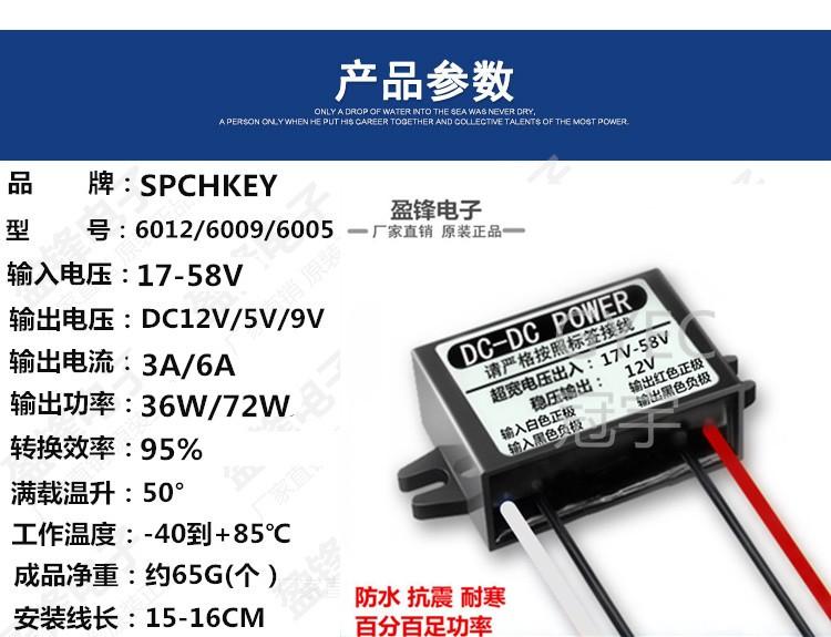 包邮55V48V36V24V转12V3a直流降压模块48V降12V5V防水电源转换器