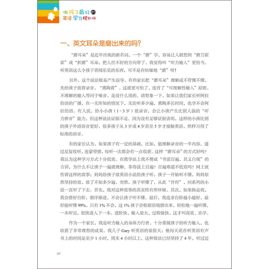 岁亲子英语教育规划策划家教书籍 12 3 亲子英文指导书 写给家长 中国儿童英语习得全路线图 英语学习规划师 做孩子最好