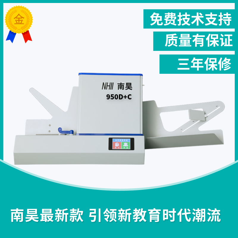 南昊光标阅读机950D+C阅卷机南昊共享阅卷机答题卡读卡机厂家包邮