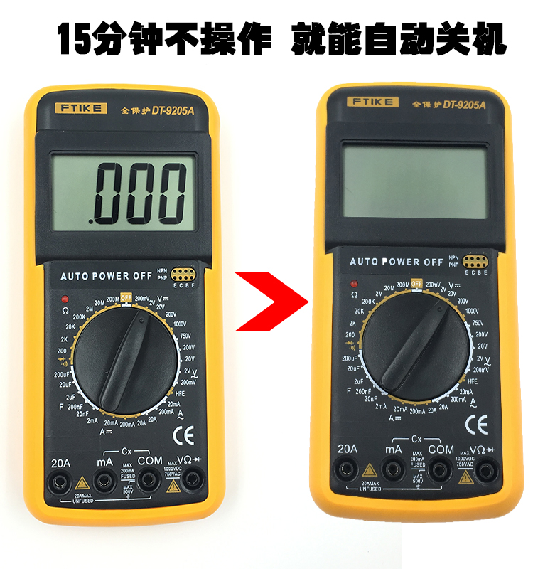 电工DT9205A高精度电子万用表数字万能表 万用电表防烧带自动关机