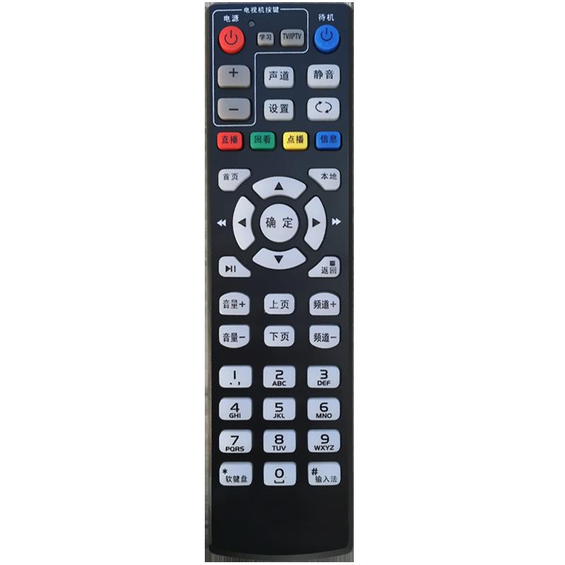 行行行遙控器適用 中國電信海信MP606H-B 海博威視 電信IPTV ITV 4K高清機頂盒 和家庭 芒果TV KL1616