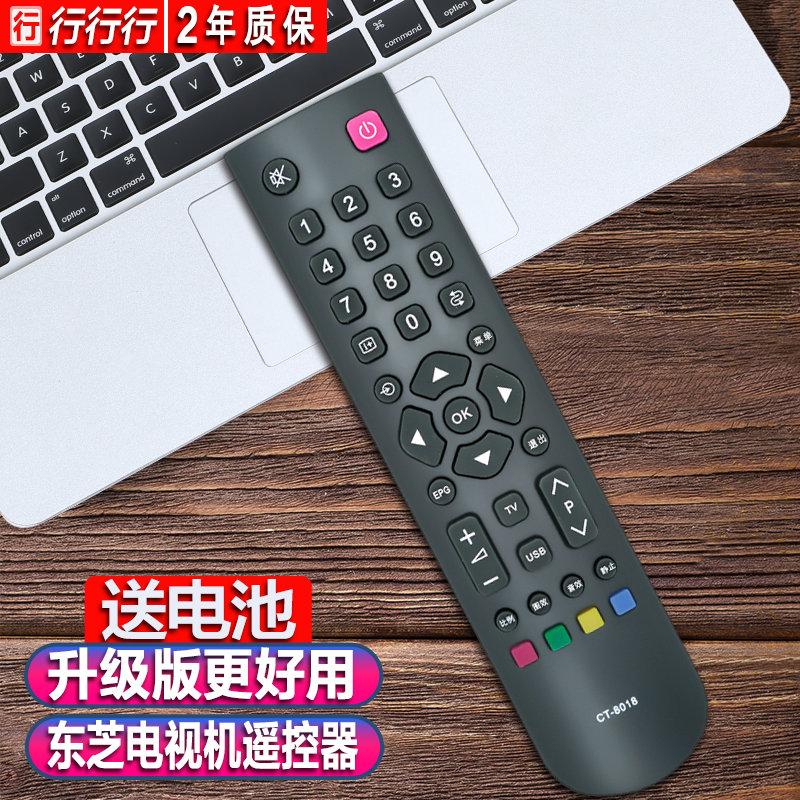 行行行遙控器適用 東芝液晶電視CT-8018 8019 8050 8033 32BF1C
