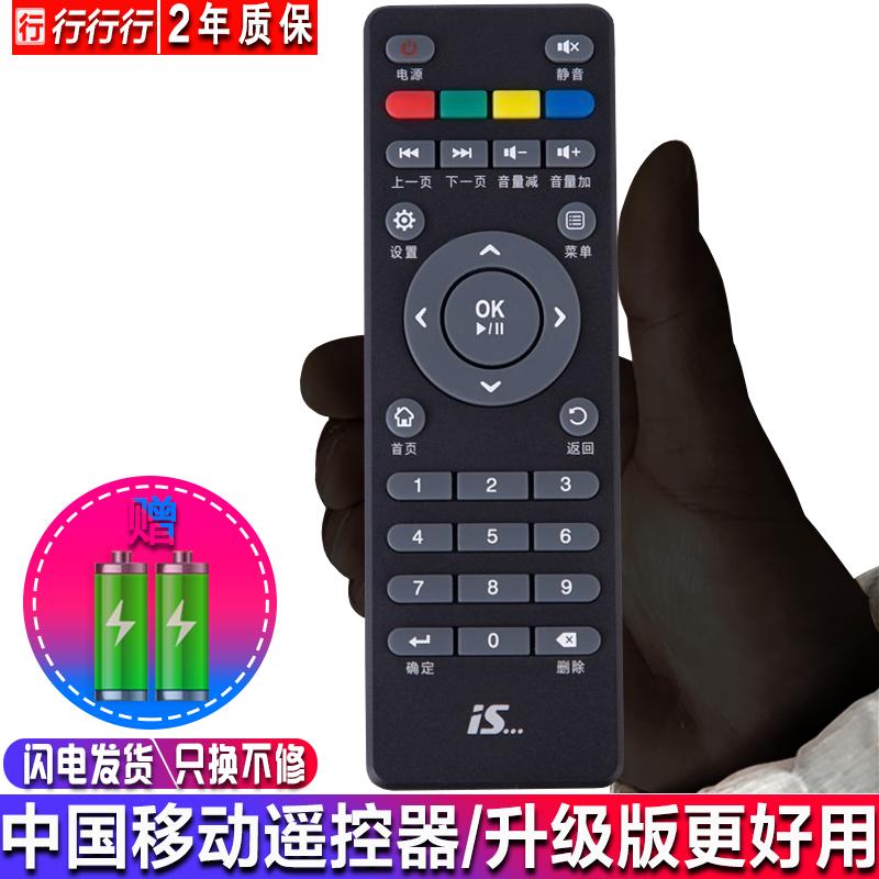 億富遙控器適用 中國移動IS易視寶網路機頂盒播放器E2 E2S E3 E4 E4L E4S